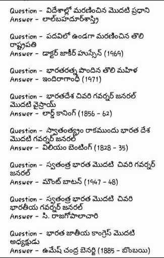 🖋పోటీ పరీక్షల ప్రత్యేకం - Question - విదేశాల్లో మరణించిన మొదటి ప్రధాని Answer - లాల్బహదూర్శాస్త్రి Question - పదవిలో ఉండగా మరణించిన తొలి రాష్ట్రపతి Answer - డాక్టర్ జాకీర్ హుస్సేన్ ( 1969 ) Question - భారతరత్న పొందిన తొలి మహిళ Answer - ఇందిరాగాంధీ ( 1971 ) Question - భారతదేశ చివరి గవర్నర్ జనరల్ మొదటి వైస్రాయ్ Answer - లార్డ్ కానింగ్ ( 1856 - 62 ) Question - స్వాతంత్య్రం రాకముందు భారత దేశ మొదటి గవర్నర్ జనరల్ Answer - విలియం బెంటింగ్ ( 1828 - 35 ) Question - స్వతంత్ర భారత మొదటి చివరి గవర్నర్ జనరల్ Answer - మౌంట్ బాటన్ ( 1947 - 48 ) Question - స్వతంత్ర భారత మొదటి చివరి భారతీయ గవర్నర్ జనరల్ Answer - సి . రాజగోపాలాచారి Question - భారత జాతీయ కాంగ్రెస్ మొదటి అధ్యక్షుడు Answer - ఉమేష్ చంద్ర బెనర్జీ ( 1885 - బొంబయి ) - ShareChat