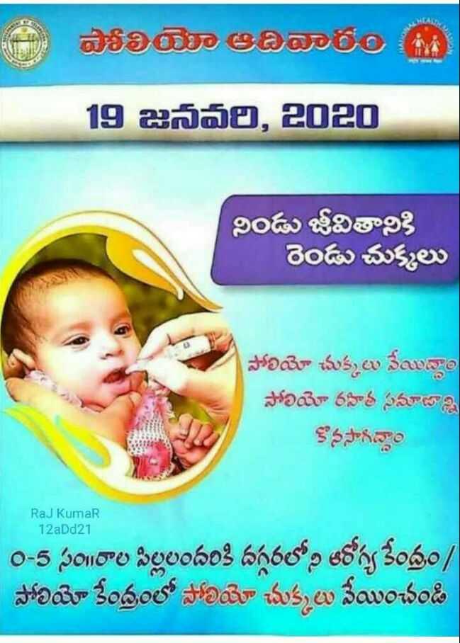 పోలియో  - పోలియో ఆదివారం 19 జనవరి , 2020 నిండు జీవితానికి రెండు చుక్కలు పోలియో చుక్కలు వేయిద్దాం సోలియో రహిత సమాజాన్ని కొనసాగిద్దాం Raj Kumar 12aDd21 0 - 5 సం     రాల పిల్లలందరికి దగ్గరలోని ఆరోగ్య కేంద్రం   పోలియో కేంద్రంలో పోలియో చుక్కలు వేయించండి - ShareChat