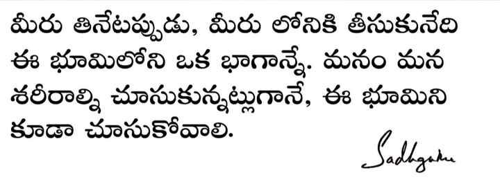 ప్రపంచ దరిత్రి దినోత్సవం - మీరు తినేటప్పుడు , మీరు లోనికి తీసుకునేది ఈ భూమిలోని ఒక భాగాన్నే . మనం మన శరీరాల్ని చూసుకున్నట్లుగానే , ఈ భూమిని కూడా చూసుకోవాలి . Sadhgate - ShareChat