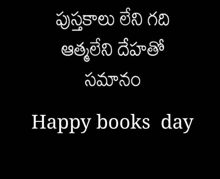 📖 ప్రపంచ పుస్తక దినోత్సవం - పుస్తకాలు లేని గది ఆత్మలేని దేహతో సమానం Happy books day - ShareChat