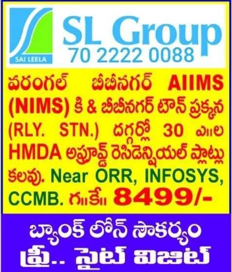 📖 ప్రపంచ పుస్తక దినోత్సవం - SAI LEELA SL Group 70 2222 0088 వరంగల్ బీబీనగర్ AIIMS ( NIMS ) కి & బీబీనగర్ టౌన్ ప్రక్కన ( RLY . STN . ) దగ్గర్లో 30 ఎ | | ల HMDA అప్రూవ్ రెసిడెన్షియల్ ప్లాట్లు కలవు . Near ORR , INFOSYS , CCMB . గl8499 / బ్యాంక్ లోన్ సౌకర్యం ఫ్రీ . . సైట్ విజిట్ - ShareChat