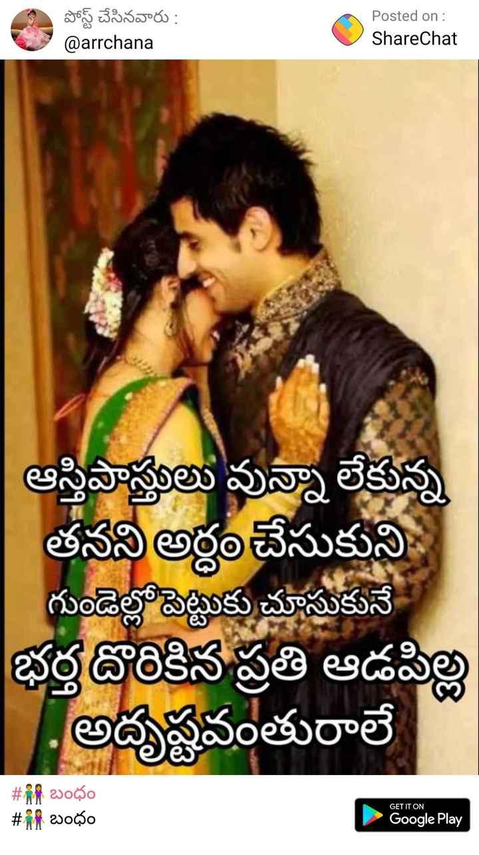 👫 బంధం - పోస్ట్ చేసినవారు : @ arrchana Posted on : ShareChat ఆస్తిపాస్తులు వున్నా లేకున్న తనని అర్ధం చేసుకుని గుండెల్లో పెట్టుకు చూసుకునే భర్త దొరికిన ప్రతి ఆడపిల్ల అదృష్టవంతురాలే # R బంధం # ? బంధం GET IT ON Google Play - ShareChat
