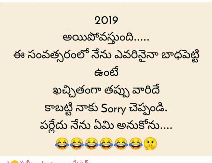 🎾 బౌన్సీ - 2019 అయిపోవస్తుంది . . . . . ఈ సంవత్సరంలో నేను ఎవరినైనా బాధపెట్టి ఉంటే ఖచ్చితంగా తప్పు వారిదే కాబట్టి నాకు Sorry చెప్పండి . పర్లేదు నేను ఏమి అనుకోను . . . . v . . S . . . E - ShareChat
