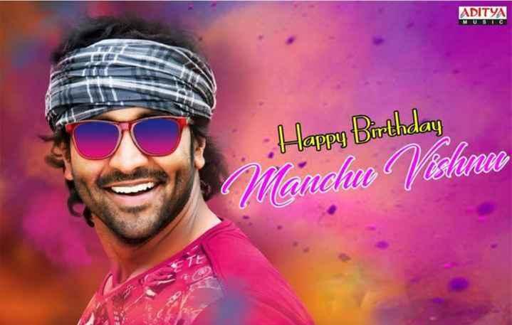 🎂మంచు విష్ణు పుట్టినరోజు 🎁🎉 - ADITYA MUSIC nadu Happy Birthday Manchu Vishnu - ShareChat
