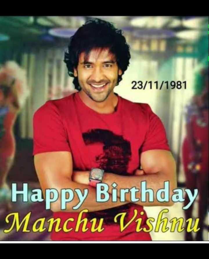 🎂మంచు విష్ణు పుట్టినరోజు 🎁🎉 - 23 / 11 / 1981 Happy Birthday Manchu Vishnu - ShareChat