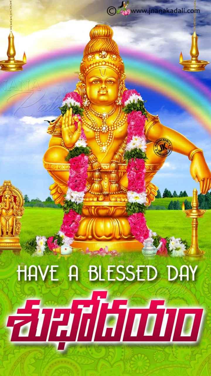 🙂 మహా బాల పరీక్షా - © www . jnanakadali . com து SIGGIES - - ENHANNNNN HAVE A BLESSED DAY sெt - ShareChat