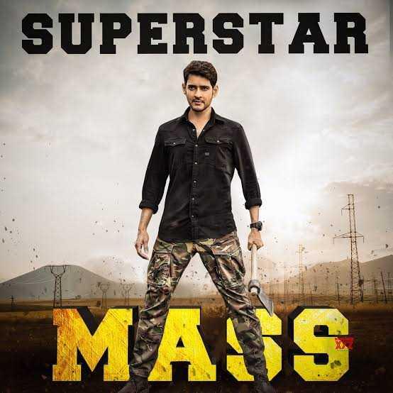 😎 మహేష్ బాబు కొత్త స్టిల్ - SUPERSTAR MAIS - ShareChat