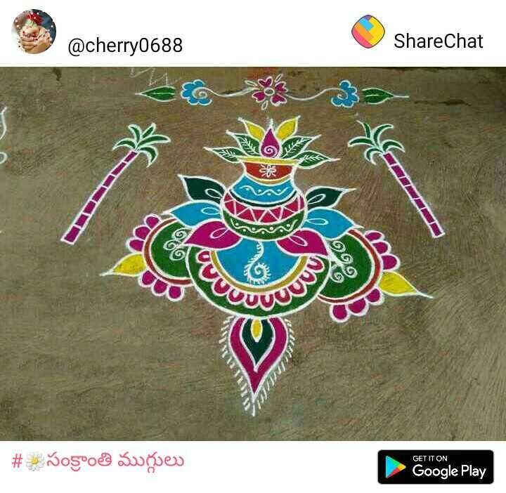 🤞🏽ముత్యాల ముగ్గులు - @ cherry0688 ShareChat Coung Tith # • సంక్రాంతి ముగ్గులు GET IT ON Google Play - ShareChat