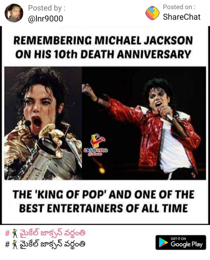 🕺మైకేల్ జాక్సన్ వర్థంతి - Posted by : @ lnr9000 Posted on : ShareChat REMEMBERING MICHAEL JACKSON ON HIS 10th DEATH ANNIVERSARY LAUCHING AD THE ' KING OF POP ' AND ONE OF THE BEST ENTERTAINERS OF ALL TIME # * 3 $ 5 2053 . 5 Soe # * 3 $ 5 2053 . 5 spod GET IT ON Google Play - ShareChat