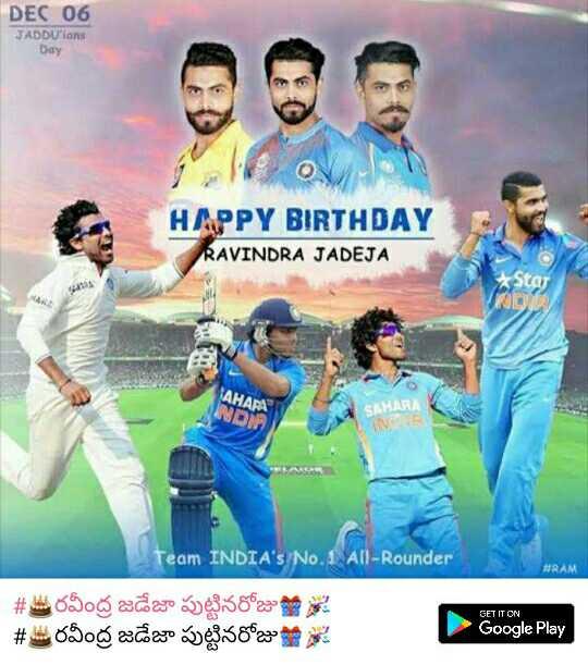 🎂రవీంద్ర జడేజా పుట్టినరోజు🎁🎉 - DEC 06 JADDU ' lons Day HAPPY BIRTHDAY RAVINDRA JADEJA SAHARA INTE A Team INDIA ' S NO . All - Rounder ARAM # ఆ రవీంద్ర జడేజా పుట్టినరోజు # రవీంద్ర జడేజా పుట్టినరోజు GET IT ON Google Play - ShareChat