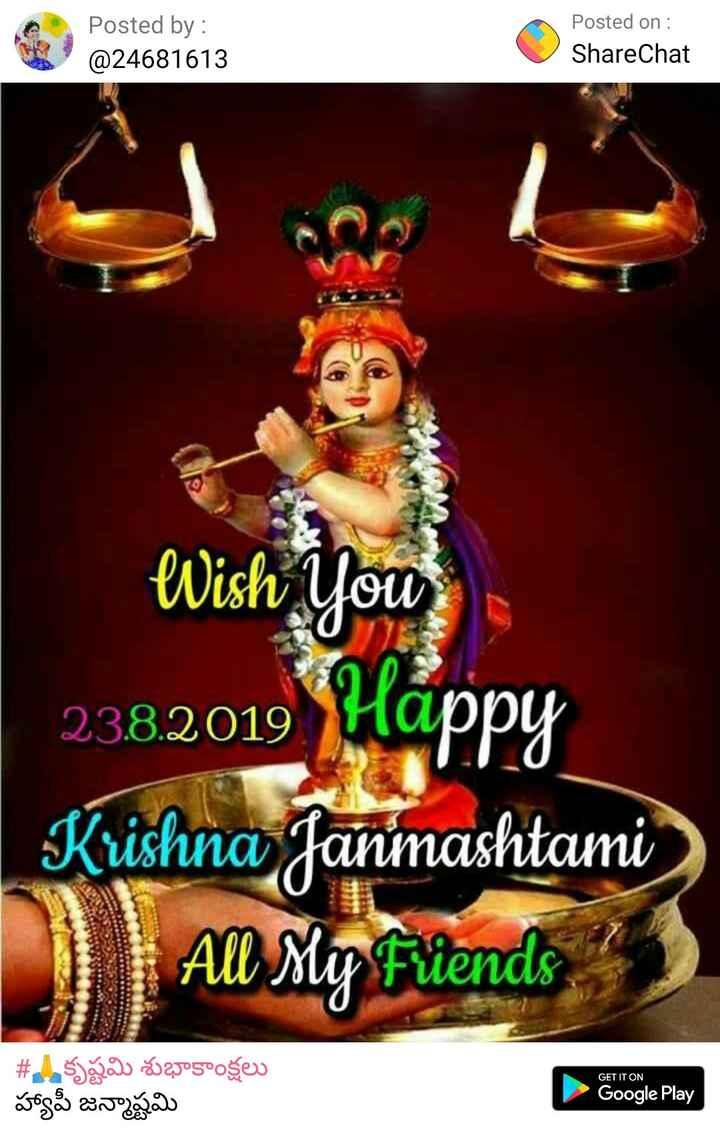 రాధా కృష్ణ - Posted by : @ 24681613 Posted on : ShareChat edish You 2382019 Happy Krishna Janmashtami All My Fiends GET IT ON # sy a 102505ºogev హ్యాపీ జన్మాష్టమి Google Play - ShareChat