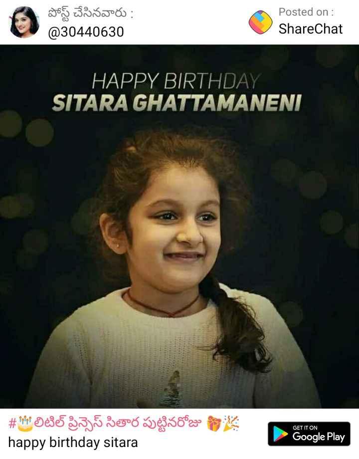 🎂లిటిల్ ప్రిన్సెస్ సితార పుట్టినరోజు 🎁🎉 - పోస్ట్ చేసినవారు : @ 30440630 Posted on : ShareChat HAPPY BIRTHDAY SITARA GHATTAMANENI GET IT ON # Polop ge3e53335 Beoo Je33882 ore happy birthday sitara Google Play - ShareChat