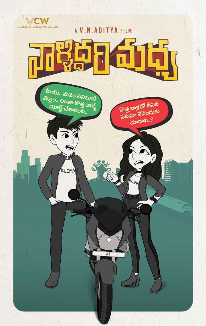 వాళ్ళిద్దరిమధ్య - VICW VEDAANSH CREATIVE WORKS A V . N . A DIT YA FILM నాద వుద్యం హేయ్ . . మనం సినిమాకి వెళ్లాం . . అంతా కొత్త వాళ్ళే యాక్ట్ చేశారంట . . కొత్త వాళ్లతో తీసిన సినిమా నేనెందుకు చూడాలి . . ? # LOMA # LOMA 31 - ShareChat