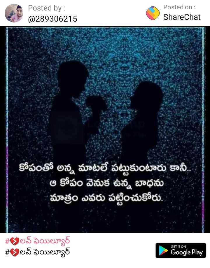👫వాళ్ళిద్దరిమధ్య - Posted by : @ 289306215 Posted on : ShareChat | కోపంతో అన్న మాటలే పట్టుకుంటారు కానీ . . ఆ కోపం వెనుక ఉన్న బాధను మాత్రం ఎవరు పట్టించుకోరు . # లవ్ ఫెయిల్యూర్ # లవ్ ఫెయిల్యూర్ GET IT ON Google Play - ShareChat