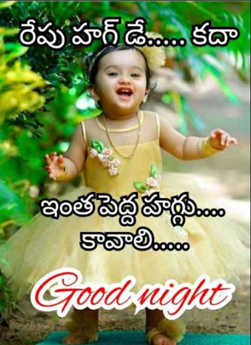 😴శుభరాత్రి - రేపు హగ్ డే . . . . కదా ఇంత పెద్ద హగ్గు . . . . కావాలి . . . . . Good night - ShareChat