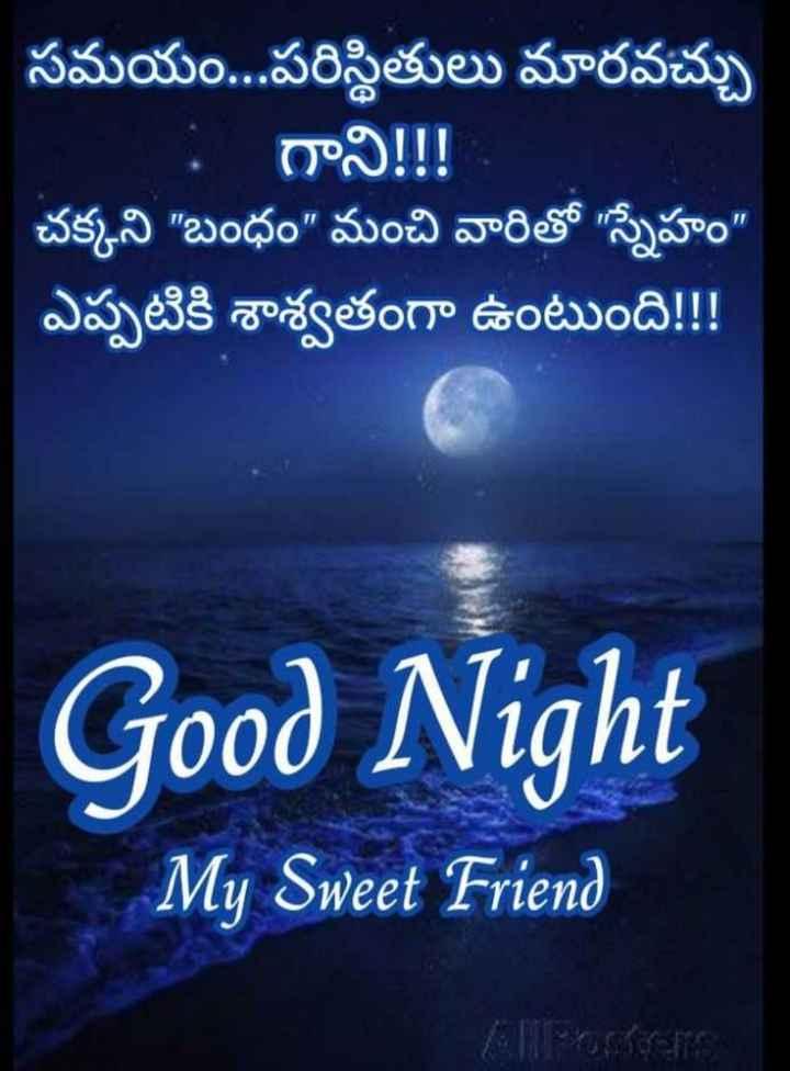 😴శుభరాత్రి - వి సమయం . . . పరిస్థితులు మారవచ్చు - గాని ! ! ! చక్కని బంధం మంచి వారితో స్నేహం ఎప్పటికి శాశ్వతంగా ఉంటుంది ! ! ! ON TS Good Night My Sweet Friend a a - ShareChat