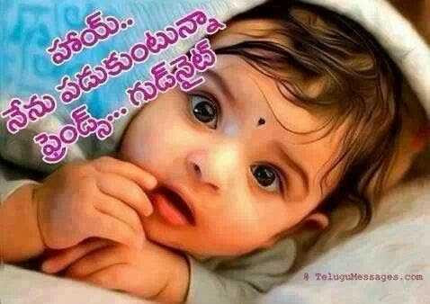 😴శుభరాత్రి - హాయ్ . . నేను పడుకుంటున్నా ఫ్రెండ్స్ . . . గుడ్ నైట్ TeluguMessages . com - ShareChat