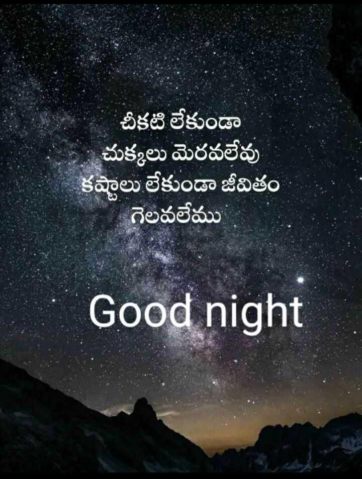 🙏శుభాకాంక్షలు - చీకటి లేకుండా చుక్కలు మెరవలేవు - కష్టాలు లేకుండా జీవితం గెలవలేము Good night - ShareChat