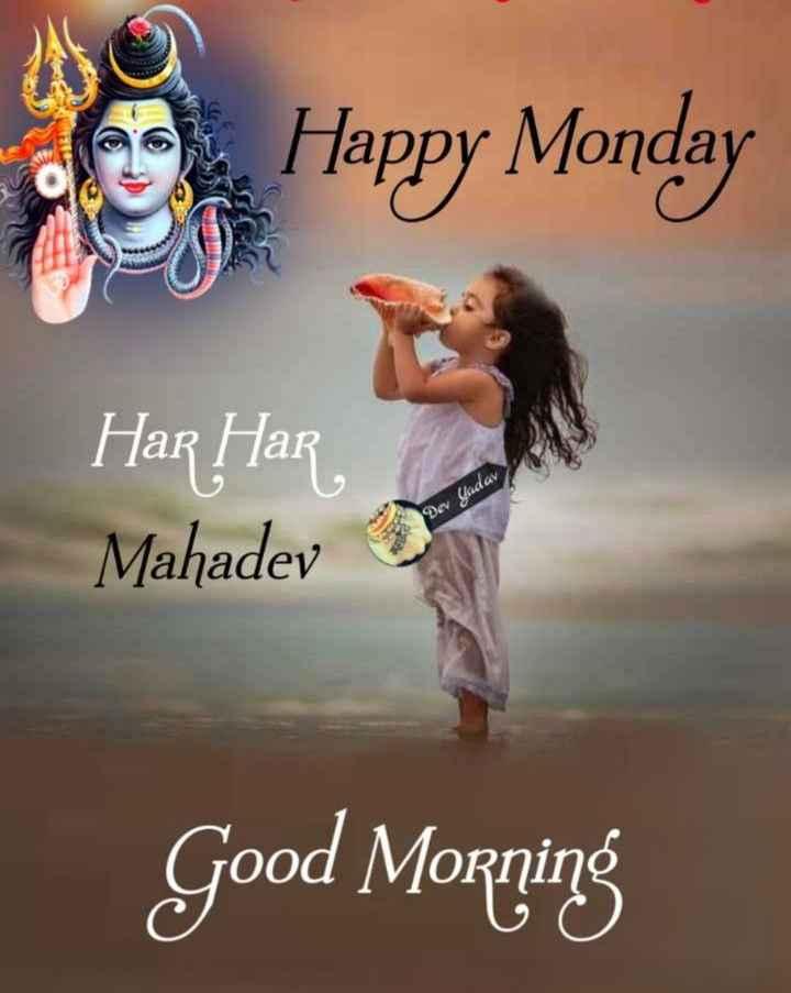🌅శుభోదయం - Happy Monday Har Har Dev Sladav Mahadevo Good Morning - ShareChat
