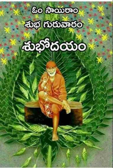 🌅శుభోదయం - * ఓం సాయిరాం - ఆ శుభ గురువారం శుభోదయం - ShareChat
