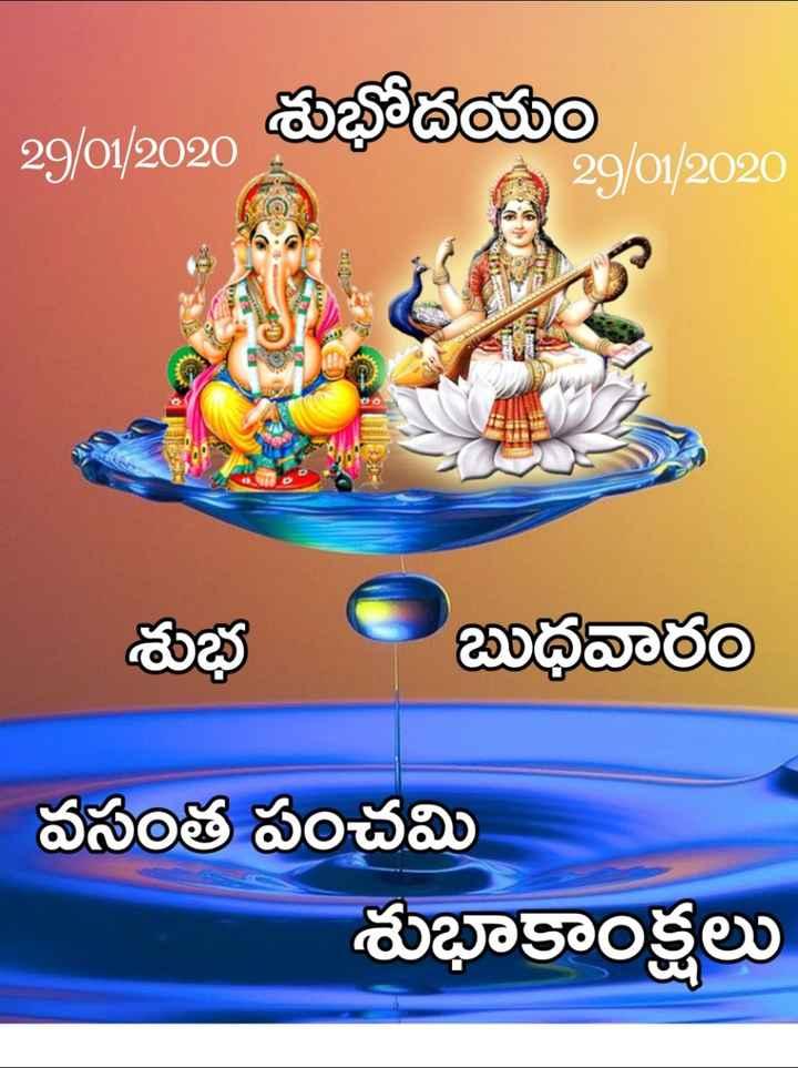 🌅శుభోదయం - To / 01 / 2020 భా యం 29 / 01 / 2020 శుభ బుధవారం వసంత పంచమి శుభాకాంక్షలు - ShareChat
