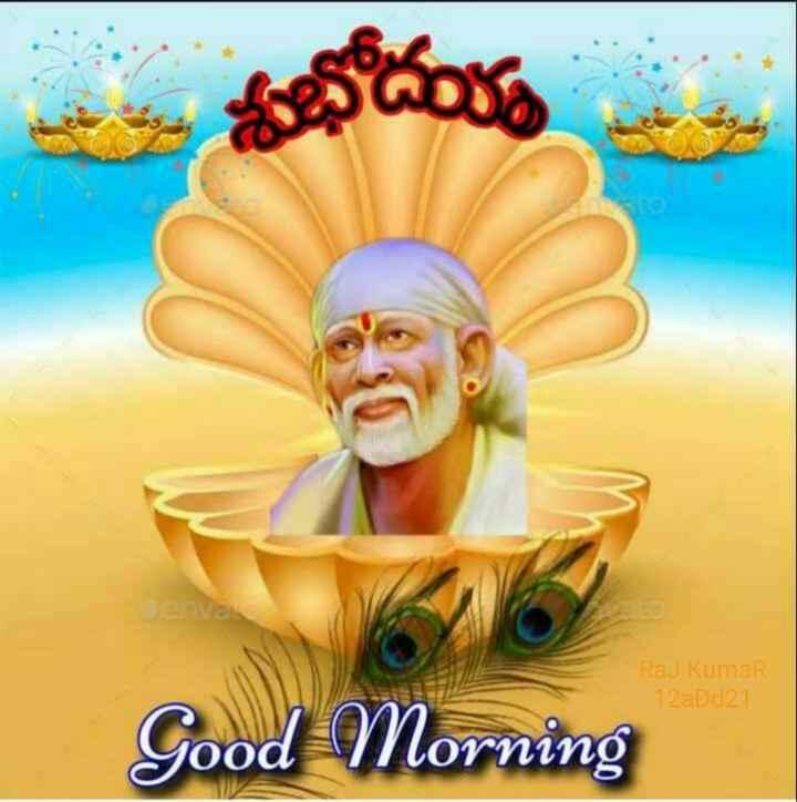 🌅శుభోదయం - Raj Kumar 12aDd21 Good Morning - ShareChat