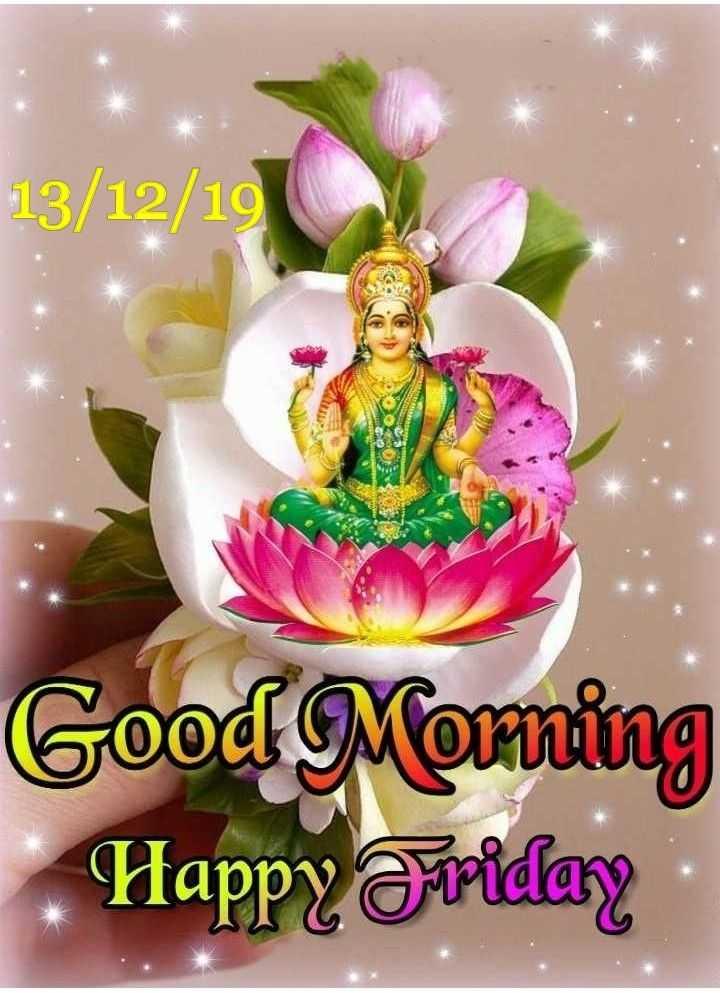 🌅శుభోదయం - 13 / 12 / 19 Good Morning Happy Friday - ShareChat