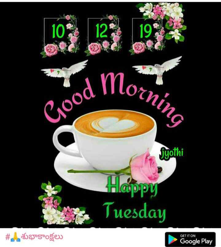 🌅శుభోదయం - Morning jyothi Tuesday # 4205°ošev GET IT ON Google Play Google Play - ShareChat