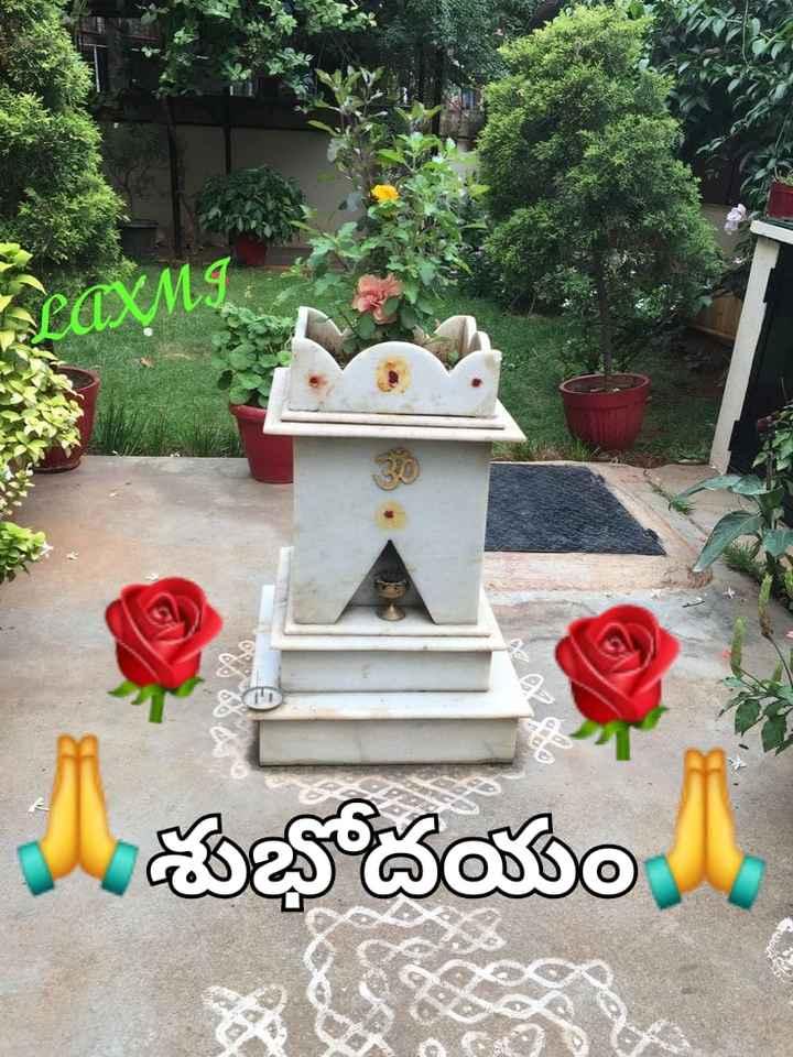 🌅శుభోదయం - శుభోదయం - ShareChat
