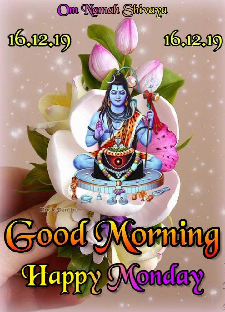 🌅శుభోదయం - Om Namah Shivaya 16 . 12 . 19 16 . 12 . 19 Rock Santhu Good Morning Happy Monday - ShareChat