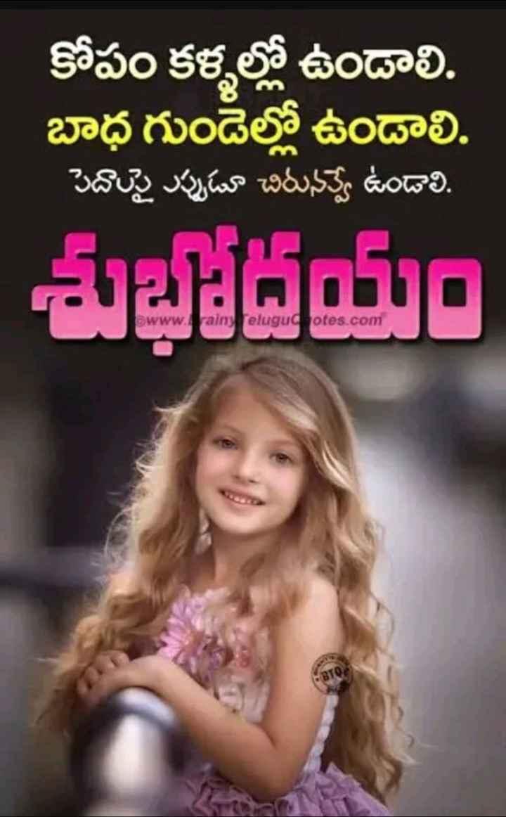 🌅శుభోదయం - కోపం కళ్ళల్లో ఉండాలి . బాధ గుండెల్లో ఉండాలి . పెదాలపై ఎప్పుడూ చిరునవ్వే ఉండాలి . శుభోదయం www . rain Teluguotes . com - ShareChat