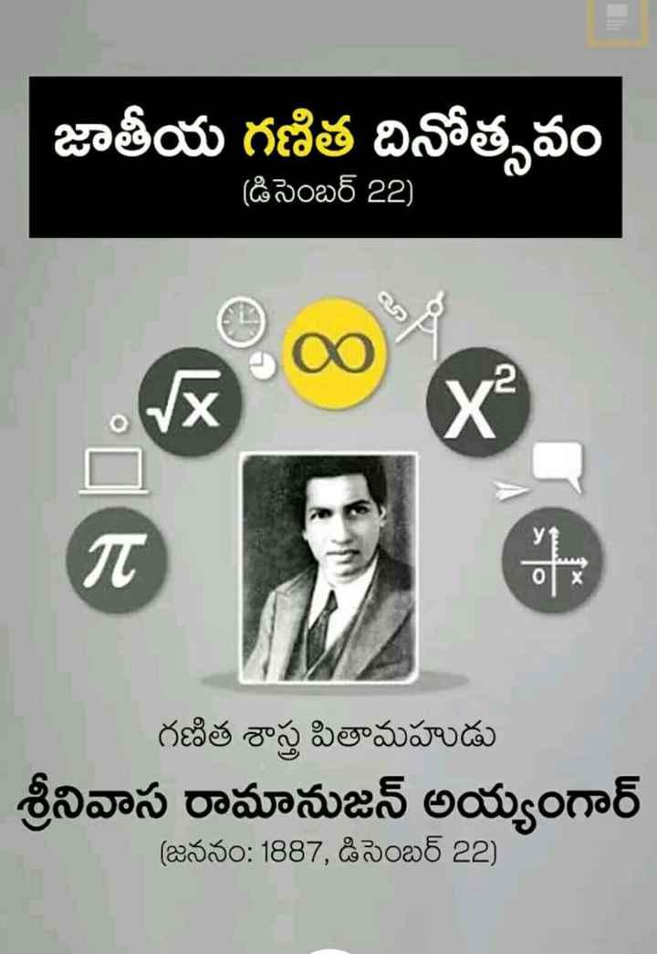 🎂శ్రీనివాస రామానుజన్ జయంతి🌻🎉 - జాతీయ గణిత దినోత్సవం ( డిసెంబర్ 22 ) గణిత శాస్త్ర పితామహుడు శ్రీనివాస రామానుజన్ అయ్యంగార్ ( జననం : 1887 , డిసెంబర్ 22 ) - ShareChat