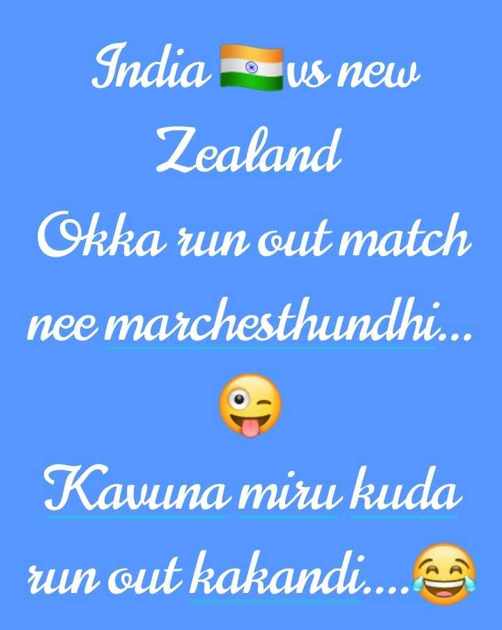 🏆సెమిఫైనల్ 1(IND vs NZ) - India us new Zealand Okka run out match nee marchesthundhi . . . Kavuna miru kuda run out kakandi . . . . - ShareChat