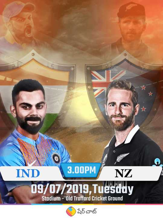 🏆సెమిఫైనల్ 1(IND vs NZ) - IND 3 . 00PM 3 . 00PM IND 09 / 07 / 2019 , Tuesday Stadium - Old Trafford Cricket Ground షేర్ చాట్ - ShareChat