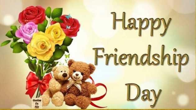 స్నేహితుల దినోత్సవం - Happy Friendship Day Amore On - ShareChat