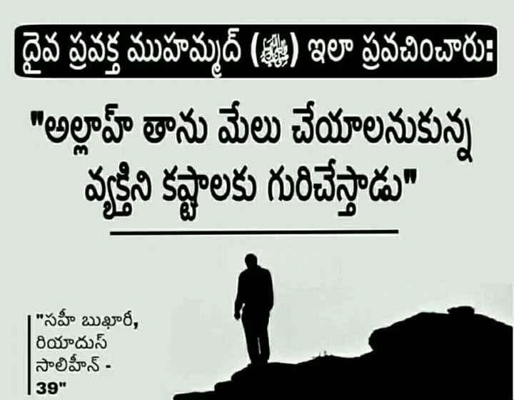 హదీసు - దైవ ప్రవక్త ముహమ్మద్ ( 48 ) ఇలా ప్రవచించారు : అల్లాహ్ తాను మేలు చేయాలనుకున్న వ్యక్తిని కష్టాలకు గురిచేస్తాడు   సహ్ బుఖారీ , రియాదుస్ సాలిహీన్ - 139 - ShareChat