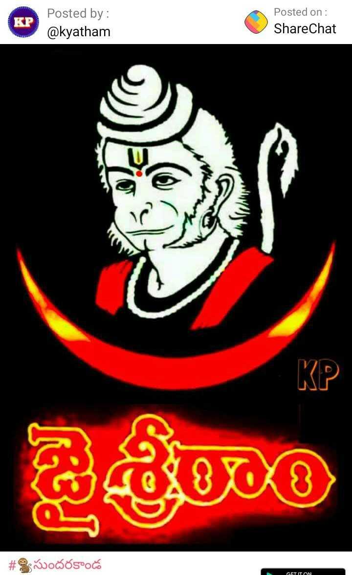 🙏హనుమాన్ జయంతి🚩 - SP Posted by : @ kyatham Posted on : ShareChat SN ಇಲಾಠಿ # ಸುಂದbsಂಡಿ GET IT ON - ShareChat
