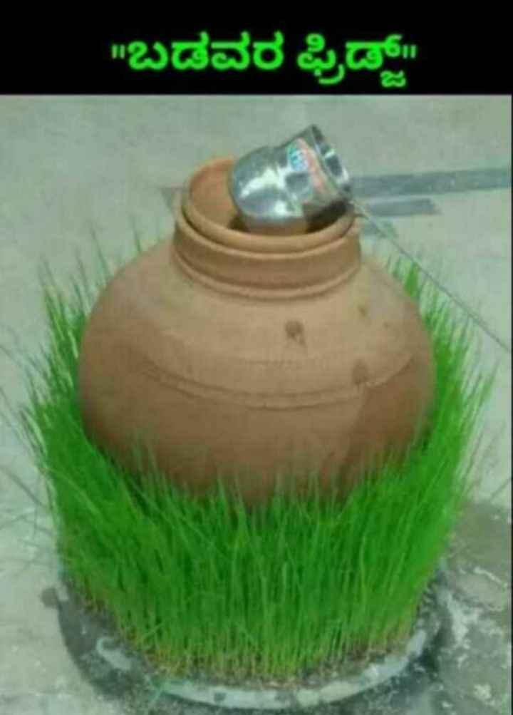 🧵ಅಖಿಲ ಭಾರತ ಕರಕುಶಲ ವಾರ - ಬಡವರ ಫ್ರಿಡ್ - ShareChat