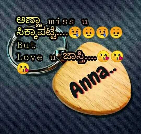 ಅಣ್ಣ ತಂಗಿ - ಅಣ್ಣಾ miss u . ಸಿಕ್ಕಾಪಟ್ಟೆ . ಅgee But ( Love ಜಾಸ್ತಿ : Anna . . - ShareChat