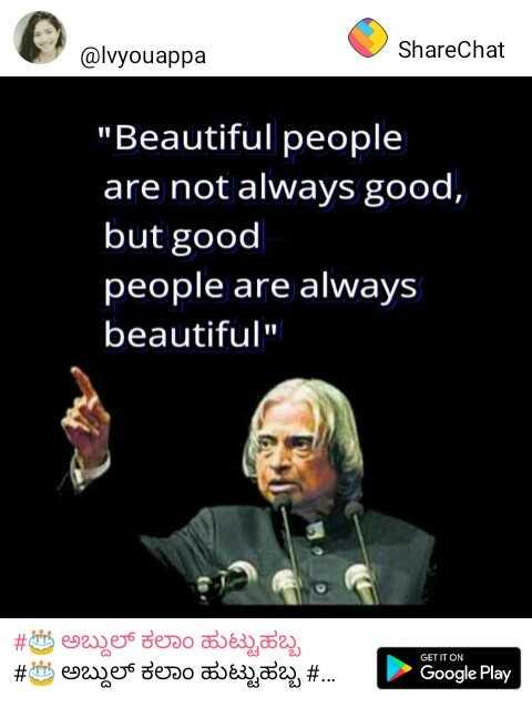 🎂 ಅಬ್ದುಲ್ ಕಲಾಂ ಹುಟ್ಟುಹಬ್ಬ - @ lvyouappa ShareChat Beautiful people are not always good , but good people are always beautiful # els ewer geso Jo 83 ) , 223 , # sewer redo Juez , 262 # . . . GET IT ON Google Play - ShareChat