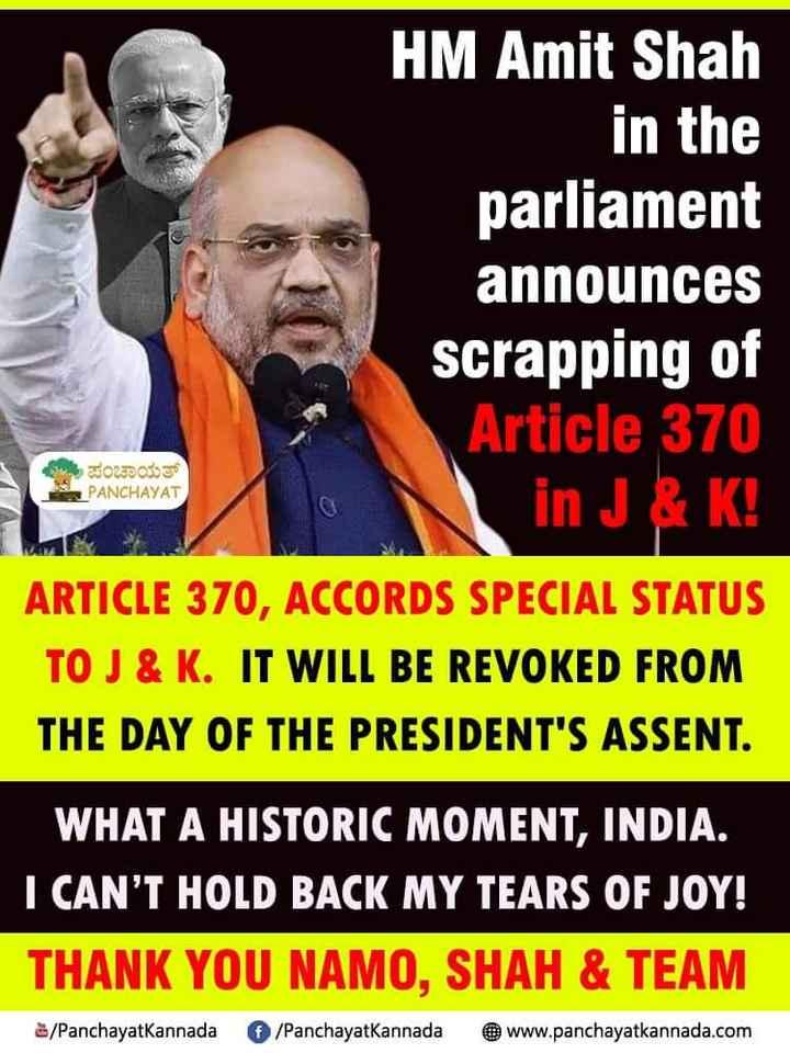 🚫 ಆರ್ಟಿಕಲ್ 370 ರದ್ದು - HM Amit Shah in the parliament announces scrapping of Article 370 in J & K ! ARTICLE 370 , ACCORDS SPECIAL STATUS TO J & K . IT WILL BE REVOKED FROM THE DAY OF THE PRESIDENT ' S ASSENT . ಪಂಚಾಯತ್ PANCHAYAT TO . K . IT WILL BE REVOKED FROM WHAT A HISTORIC MOMENT , INDIA . I CAN ' T HOLD BACK MY TEARS OF JOY ! THANK YOU NAMO , SHAH & TEAM å / PanchayatKannada € / PanchayatKannada www . panchayatkannada . com - ShareChat