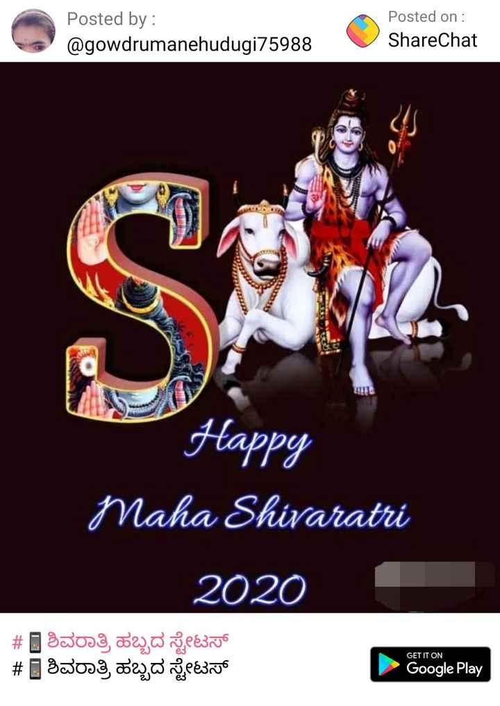 🔥 ಇಂಡಿಯನ್ 2 ಸೆಟ್ನಲ್ಲಿ ದುರಂತ - Posted by : @ gowdrumanehudugi75988 Posted on : ShareChat Happy Maha Shivaratri 2020 # ] SJos3 , 023 , , 830 # ] Soo , 22 , esirja GET IT ON Google Play - ShareChat