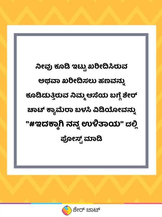 💰ಇದಕ್ಕಾಗಿ ನನ್ನ ಉಳಿತಾಯ - ShareChat
