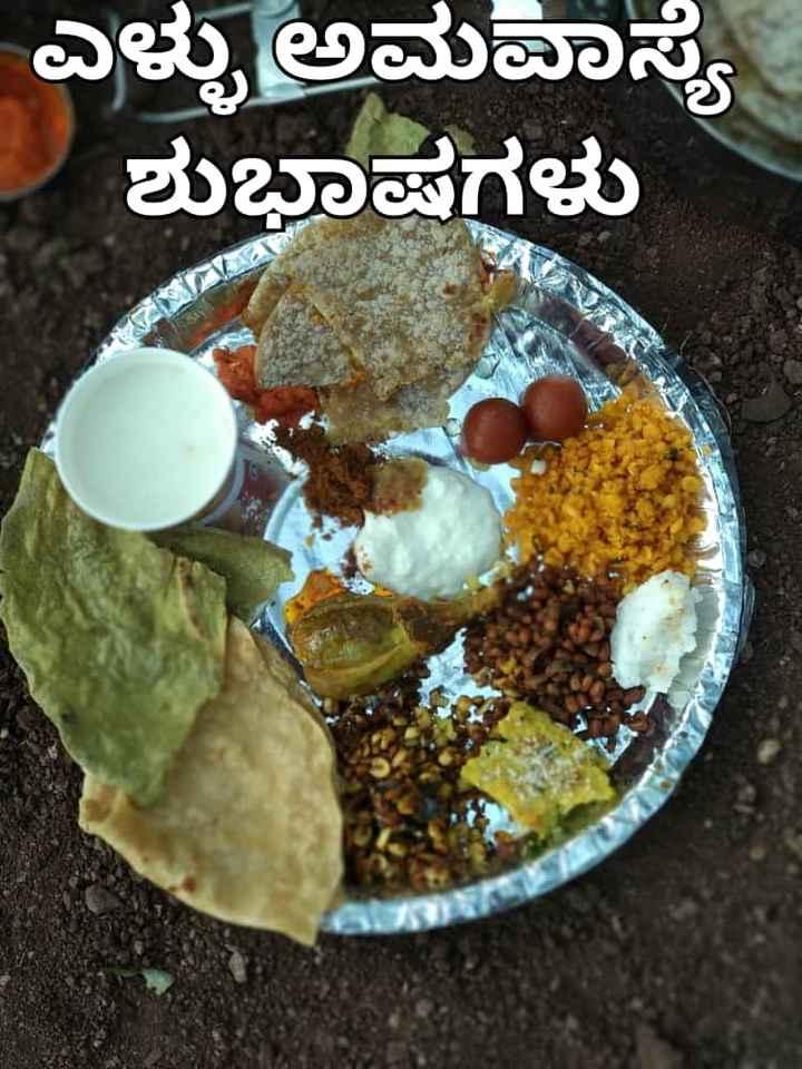 🌑ಎಳ್ಳು ಅಮಾವಾಸ್ಯೆ - ಎಳ್ಳು ಅಮವಾಸ್ಯೆ ಶುಭಾಷಗಳು - ShareChat