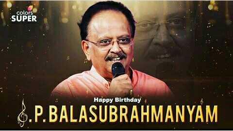 ಎಸ್.ಪಿ . ಬಾಲಸುಬ್ರಹ್ಮಣ್ಯಂ ಹುಟ್ಟುಹಬ್ಬ - SUPER Happy Birthday 8 . P . BALASUBRAHMANYAM - ShareChat