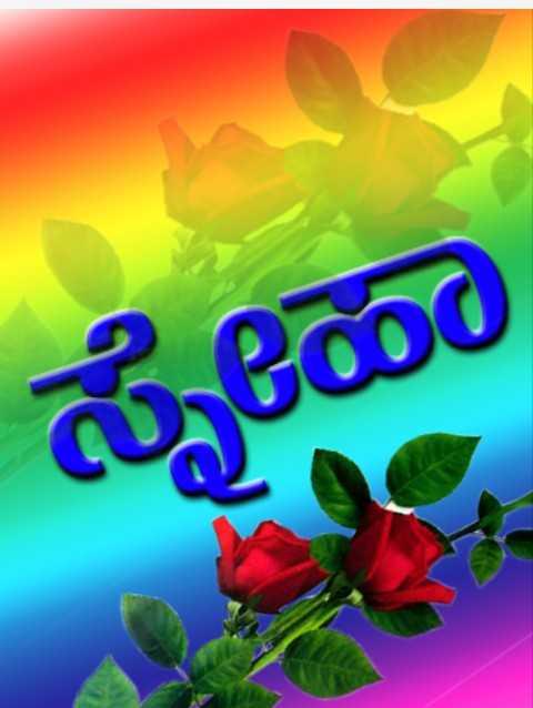 ಐ ಮಿಸ್  ಯೂ - ಸ್ನೇಹ - ShareChat