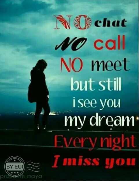 ಐ ಮಿಸ್  ಯೂ - NO chat NO call NO meet but still i see you my dream Every night I miss you BY EUI preth maya - ShareChat