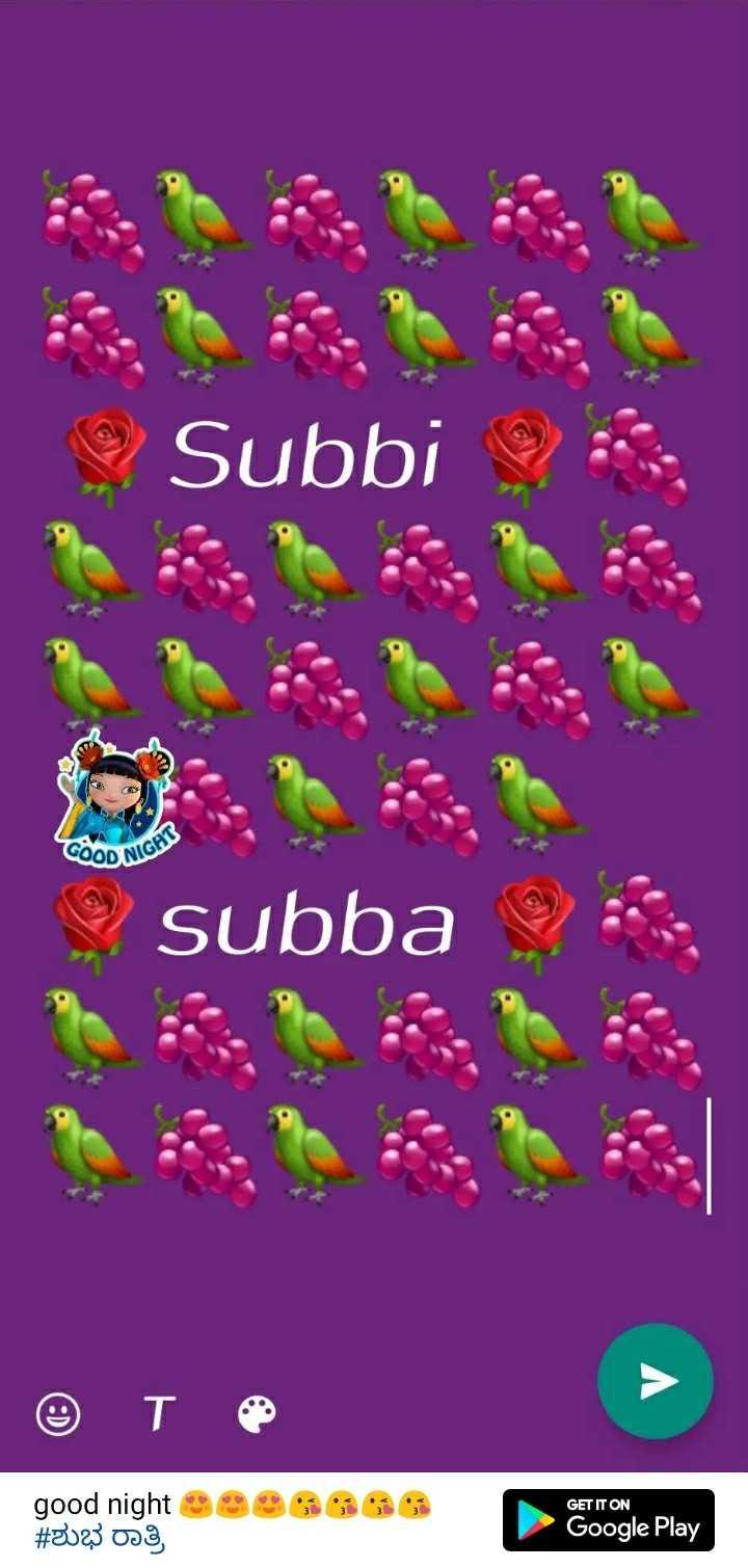 💖ಕವನಗಳು - Subbi Que GOOD NIG NIGHT subban good night 900 # ಶುಭ ರಾತ್ರಿ GET IT ON Google Play - ShareChat