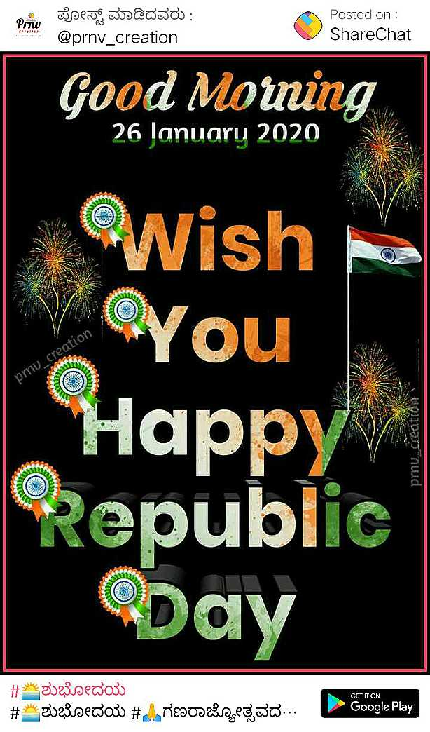 🙏ಗಣರಾಜ್ಯೋತ್ಸವದ ಶುಭಾಶಯಗಳು - - ಪೋಸ್ಟ್ ಮಾಡಿದವರು : @ prnv _ creation Posted on : ShareChat Good Morning 26 January 2020 Wish @ you prnu _ creation Happy La nuid Republic pay GET IT ON # * 3023sedas # 2023sedat # Res ed JW . . . Google Play - ShareChat