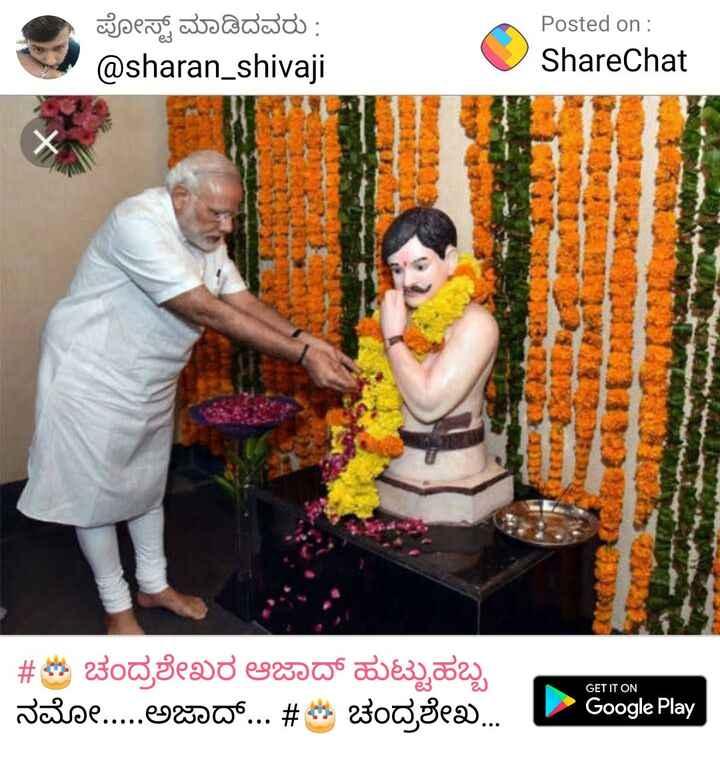 🎂 ಚಂದ್ರಶೇಖರ ಆಜಾದ್ ಹುಟ್ಟುಹಬ್ಬ - ಪೋಸ್ಟ್ ಮಾಡಿದವರು : @ sharan _ shivaji Posted on : ShareChat # ದ ಚಂದ್ರಶೇಖರ ಆಜಾದ್ ಹುಟ್ಟುಹಬ್ಬ ನಮೋ . . . . . ಅಜಾದ್ . . . # ಈ ಚಂದ್ರಶೇಖ . . . GET IT ON Google Play - ShareChat